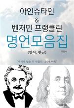 도서 이미지 - 아인슈타인 & 벤저민 프랭클린 명언모음집(영어, 한글)
