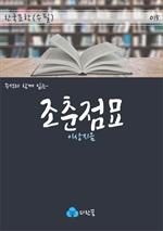 도서 이미지 - 조춘점묘 - 주석과 함께 읽는 한국문학