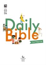 도서 이미지 - DAILY BIBLE for Youth 2020년 3-4월호