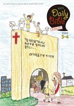 도서 이미지 - Kid's Daily Bible [Grade 4-6] 2020년 3-4월호