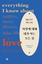 도서 이미지 - 사랑에 대해 내가 아는 모든 것