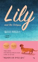 도서 이미지 - 릴리와 옥토퍼스