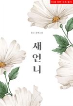 도서 이미지 - [GL] 새언니