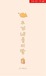 도서 이미지 - [GL] 토끼네 붕어빵