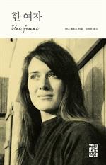 도서 이미지 - 한 여자