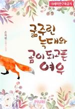 도서 이미지 - 굶주린 늑대와 곰이 되고픈 여우
