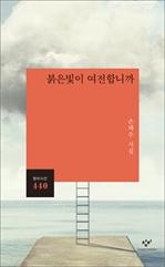 도서 이미지 - 붉은빛이 여전합니까