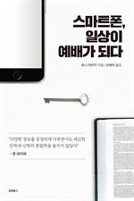 도서 이미지 - 스마트폰, 일상이 예배가 되다