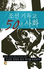 도서 이미지 - 조선 기독교 50년 사화