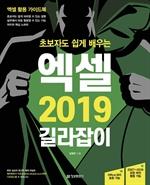 도서 이미지 - 초보자도 쉽게 배우는 엑셀 2019 길라잡이
