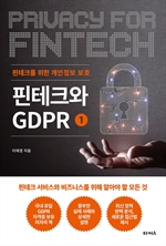 도서 이미지 - 핀테크와 GDPR 1
