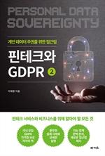 도서 이미지 - 핀테크와 GDPR 2