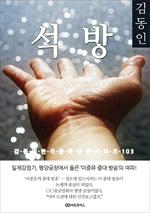 도서 이미지 - 김동인 석방