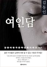 도서 이미지 - 김동인 여인담