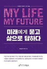 도서 이미지 - 미래에게 묻고 삶으로 답하다