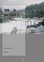 도서 이미지 - 격월 현