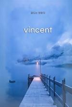 도서 이미지 - vincent
