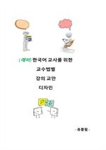 도서 이미지 - (예비) 한국어 교사를 위한  교수법별 강의 교안 디자인