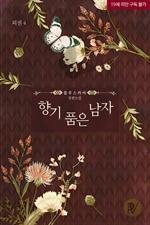 도서 이미지 - 향기 품은 남자 (향기로 채우다 : 개정판)