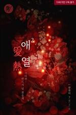 도서 이미지 - 애열(愛熱)