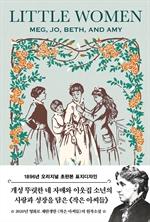 도서 이미지 - 작은 아씨들 (1896년 초판)