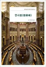 도서 이미지 - 연사봉(戀師峰)