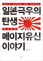 도서 이미지 - 일본 극우의 탄생 메이지 유신 이야기