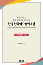 도서 이미지 - 한영 한국역사용어대전 제12권 [묵 ~ 배]
