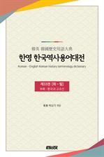 도서 이미지 - 한영 한국역사용어대전 제33권 [회 ~ 힐] 부록