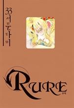 도서 이미지 - 루어(RURE)