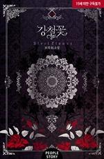 도서 이미지 - [BL] 강철꽃