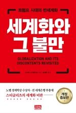 도서 이미지 - 세계화와 그 불만