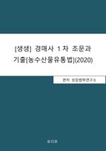 도서 이미지 - [생생] 경매사 1차 조문과 기출[농수산물유통법](2020)