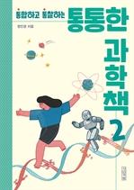 도서 이미지 - 통통한 과학책 2