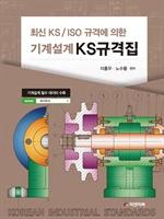 도서 이미지 - 최신 KS/ISO 규격에 의한 기계설계 KS 규격집