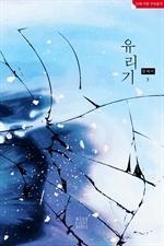 도서 이미지 - 유리기 (Fragile season)