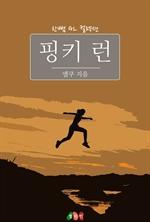 도서 이미지 - [GL] 핑키 런 : 한뼘 GL 컬렉션 10