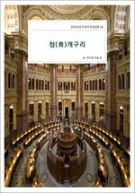 도서 이미지 - 청(靑)개구리