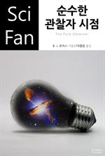 도서 이미지 - 〈SciFan 시리즈 176〉 순수한 관찰자 시점