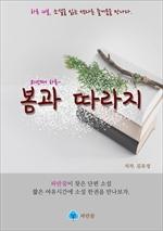 도서 이미지 - 봄과 따라지 - 하루 10분 소설 시리즈
