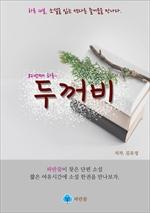 도서 이미지 - 두꺼비 - 하루 10분 소설 시리즈