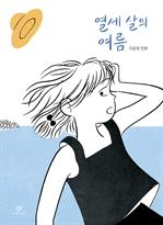 도서 이미지 - 열세 살의 여름