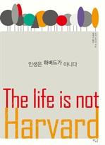 도서 이미지 - 인생은 하버드가 아니다