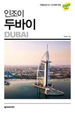 도서 이미지 - 인조이 두바이 (2020)