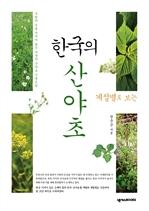 도서 이미지 - 계절별로 보는 한국의 산야초