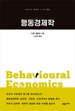 도서 이미지 - 행동경제학 (교유서가 첫단추 시리즈 37)