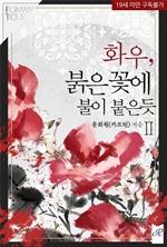 도서 이미지 - 화우, 붉은 꽃에 불이 붙은 듯