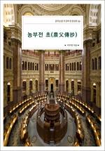 도서 이미지 - 농부전 초(農父傳抄)