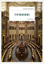 도서 이미지 - 기우제(祈雨祭)