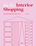 도서 이미지 - 더 퍼스트 인테리어 쇼핑